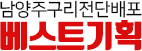 남양주구리전단배포